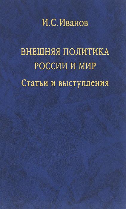 Внешняя политика России и мир