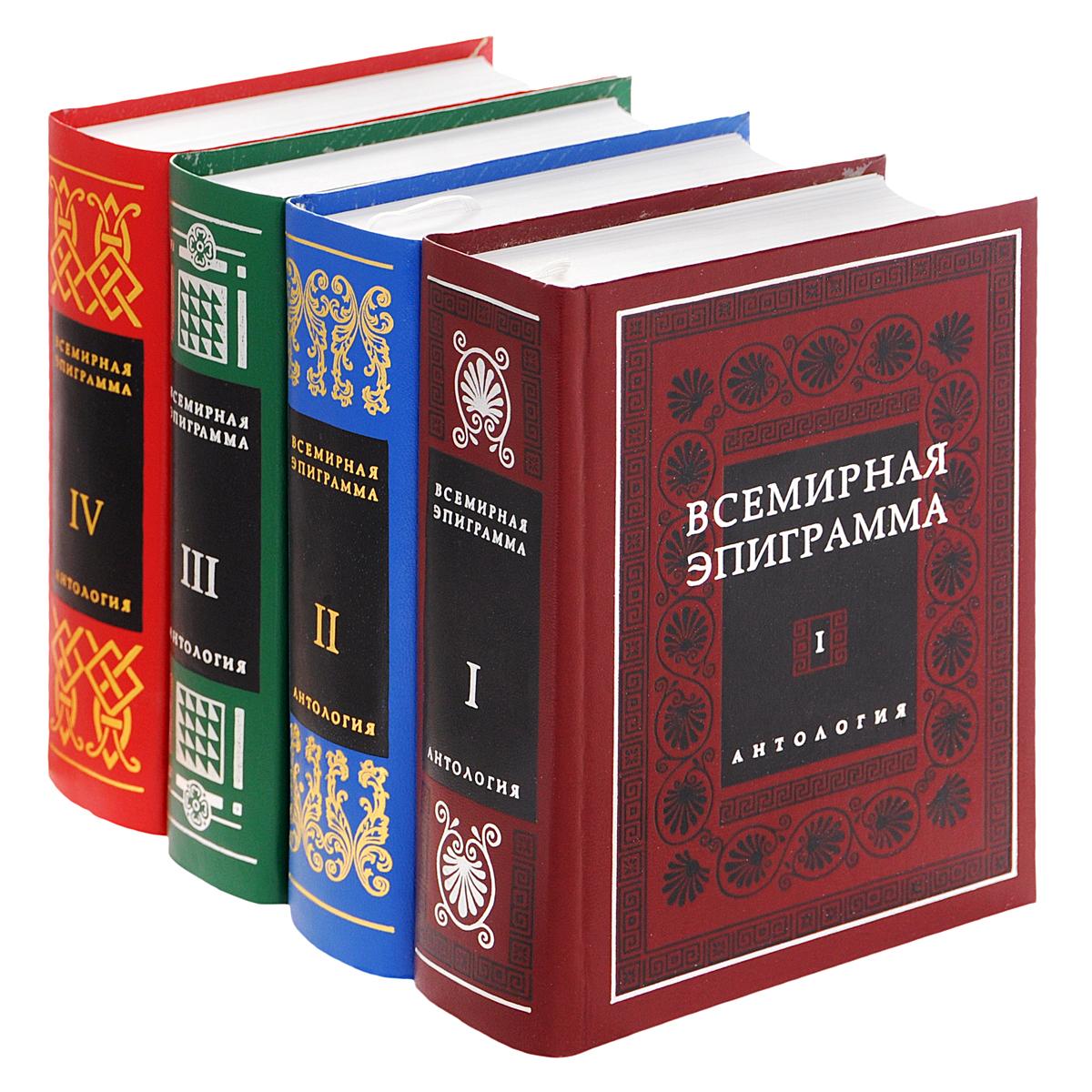 Всемирная эпиграмма. Антология в 4 томах (комплект)
