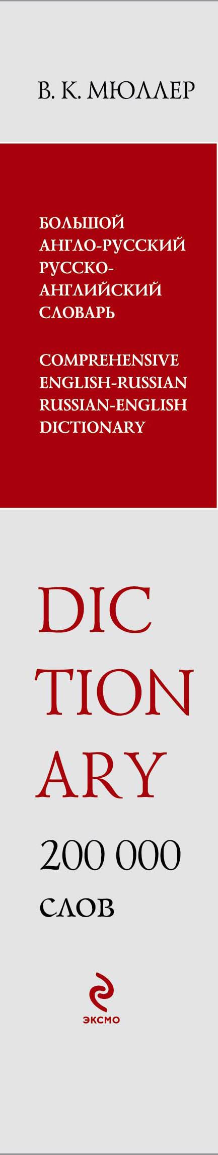 Большой англо-русский и русско-английский словарь / Comprehensive English-Russian & Russian-English Dictionary