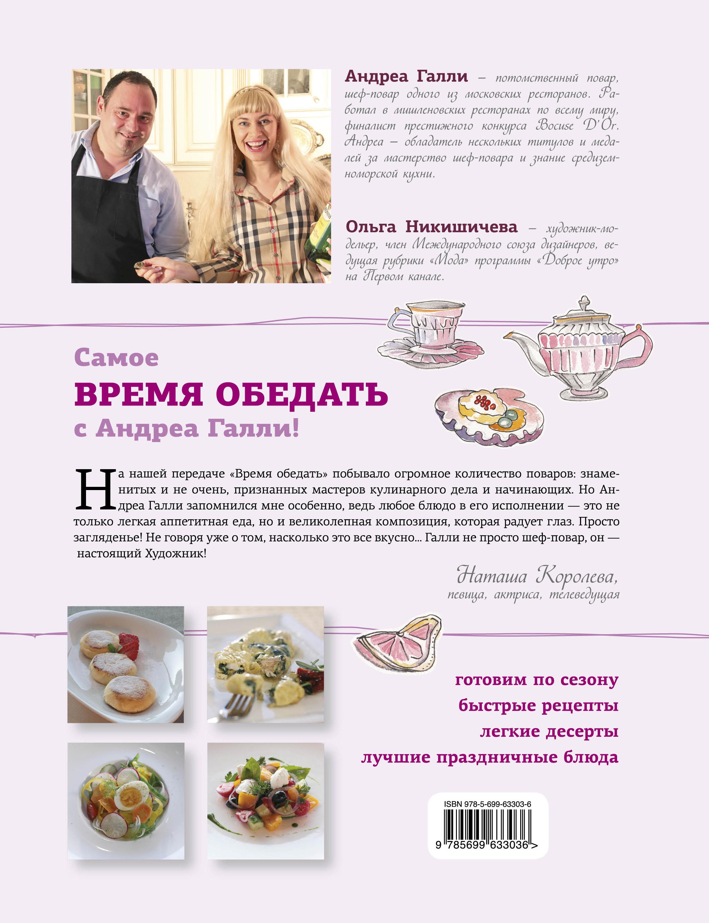 Вкусные рецепты для стройности и настроения