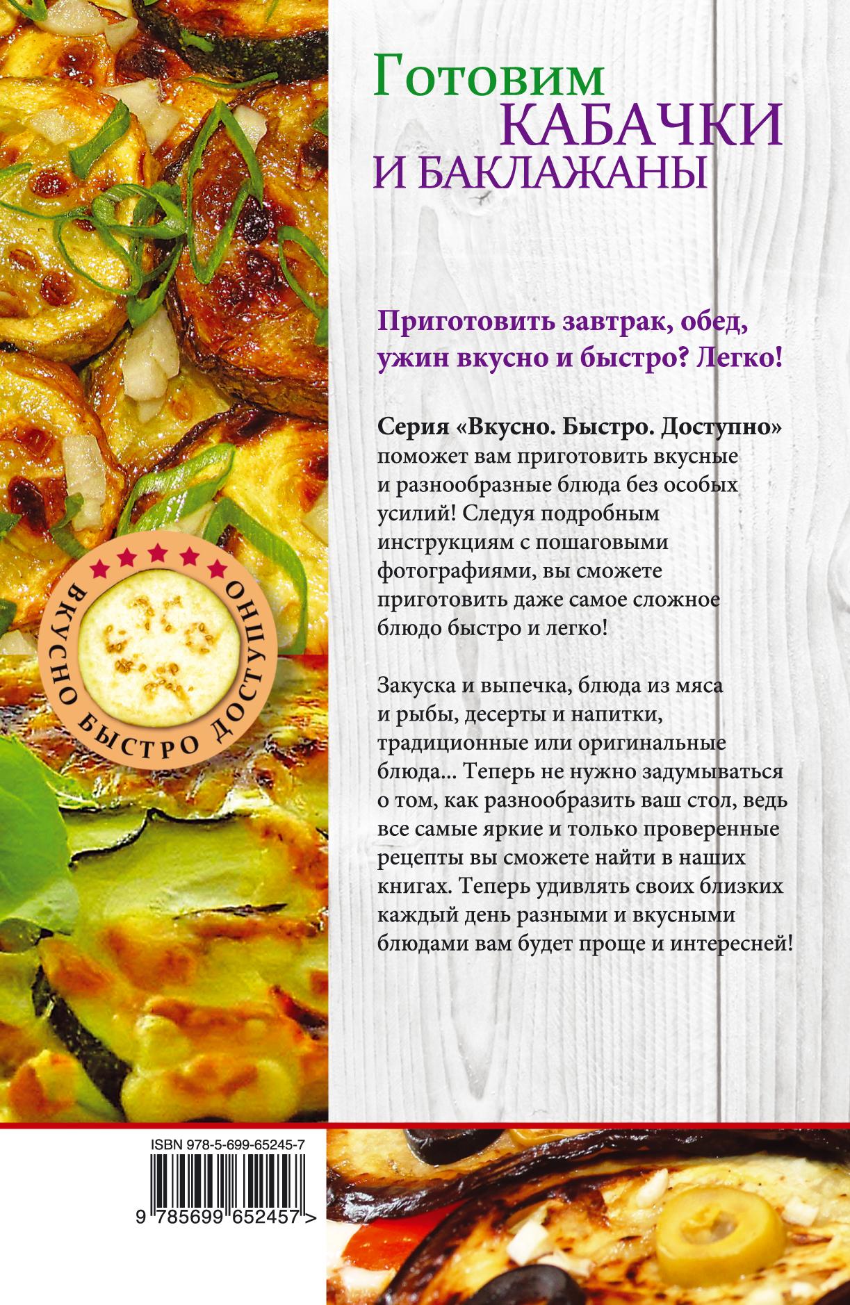 Кабачки рецепты быстро и вкусно пошагово