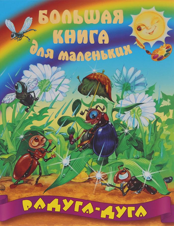 Радуга-дуга. Русские народные сказки, загадки, считалки, скороговорки, колыбельные и песенки-потешки