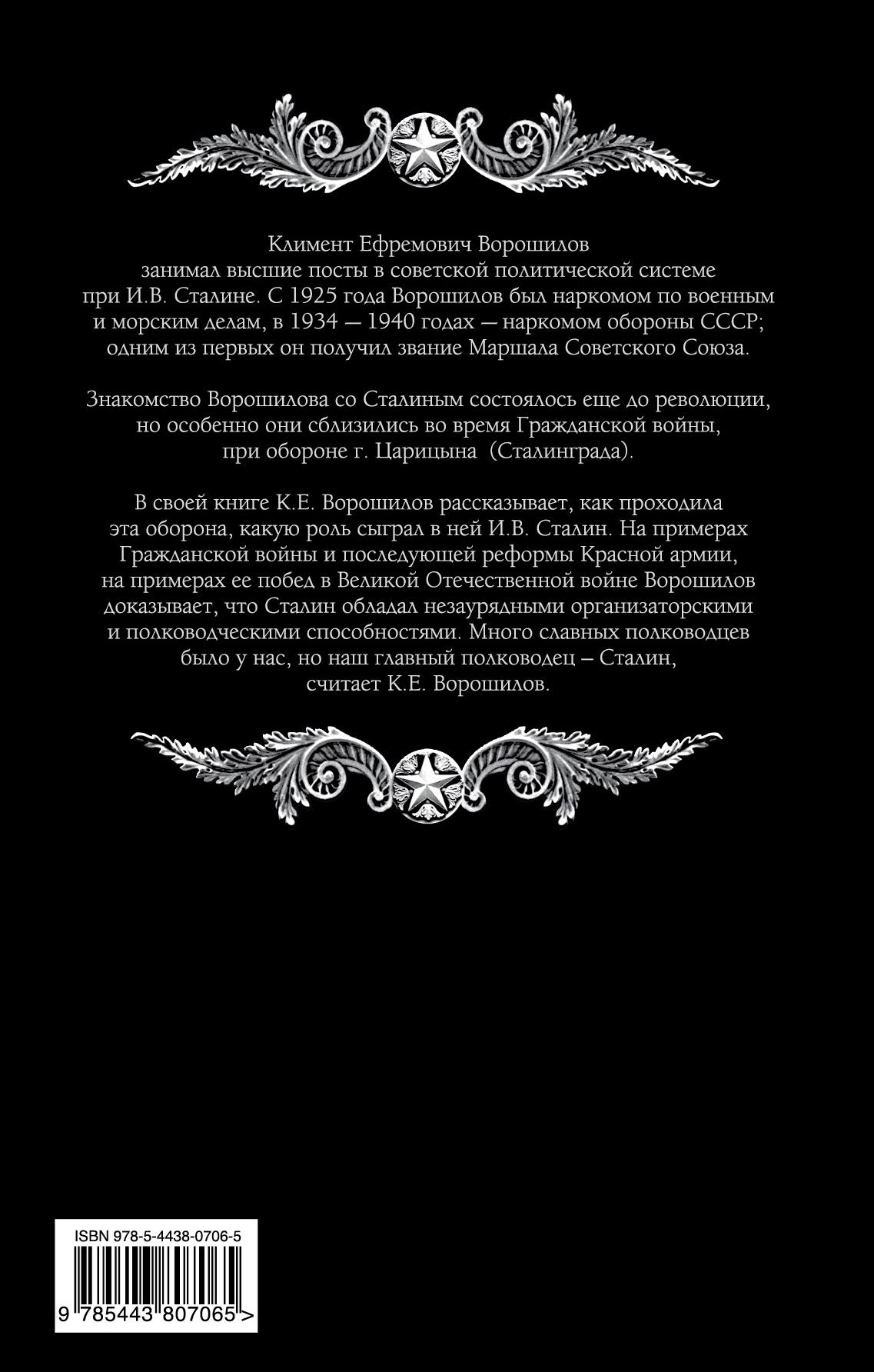 Наш полководец - Сталин ( 978-5-4438-0706-5 )