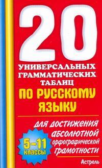 20 универсальных грамматических таблиц по русскому языку для достижения абсолютной орфографической грамотности. 5-11 классы