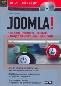 Joomla! Как спланировать, создать и поддерживать ваш веб-сайт (+ CD-ROM)