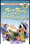 Али-Баба и сорок разбойников. Арабские сказки ( 5-329-01171-X,978-5-488-01440-4 )