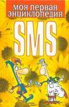 Моя первая энциклопедия SMS