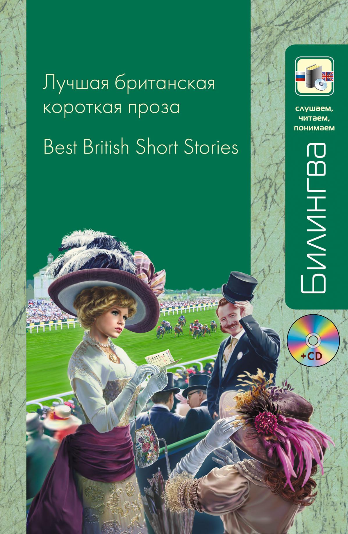 Лучшая британская короткая проза / Best British Short Stories (+ CD)