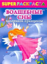 Волшебные сны маленькой принцессы. Суперраскраска для девочек