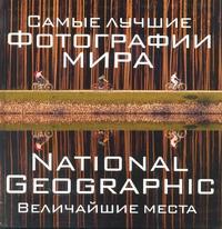 Самые лучшие фотографии мира. National Geographic. Величайшие места