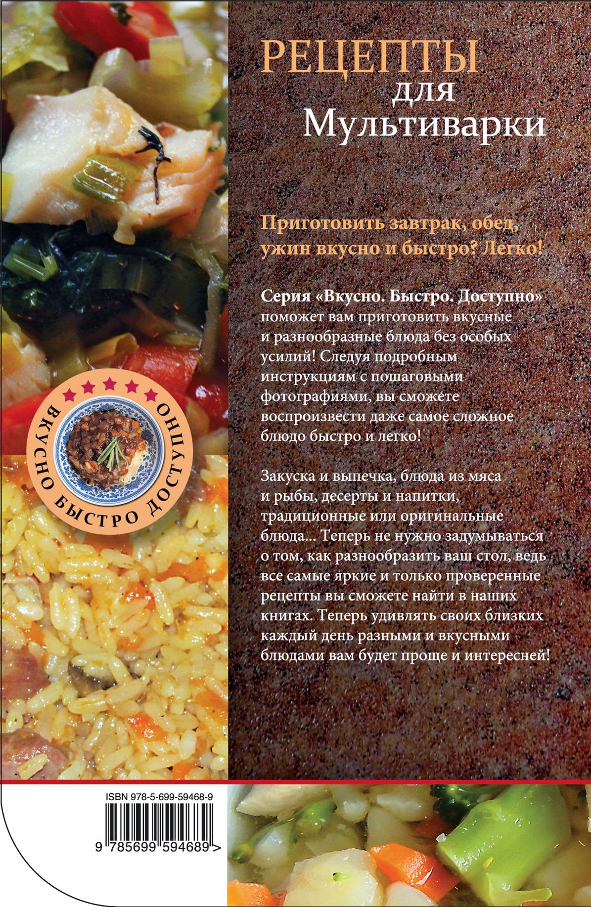 Простые рецепты вторых блюд для мультиварки с пошагово