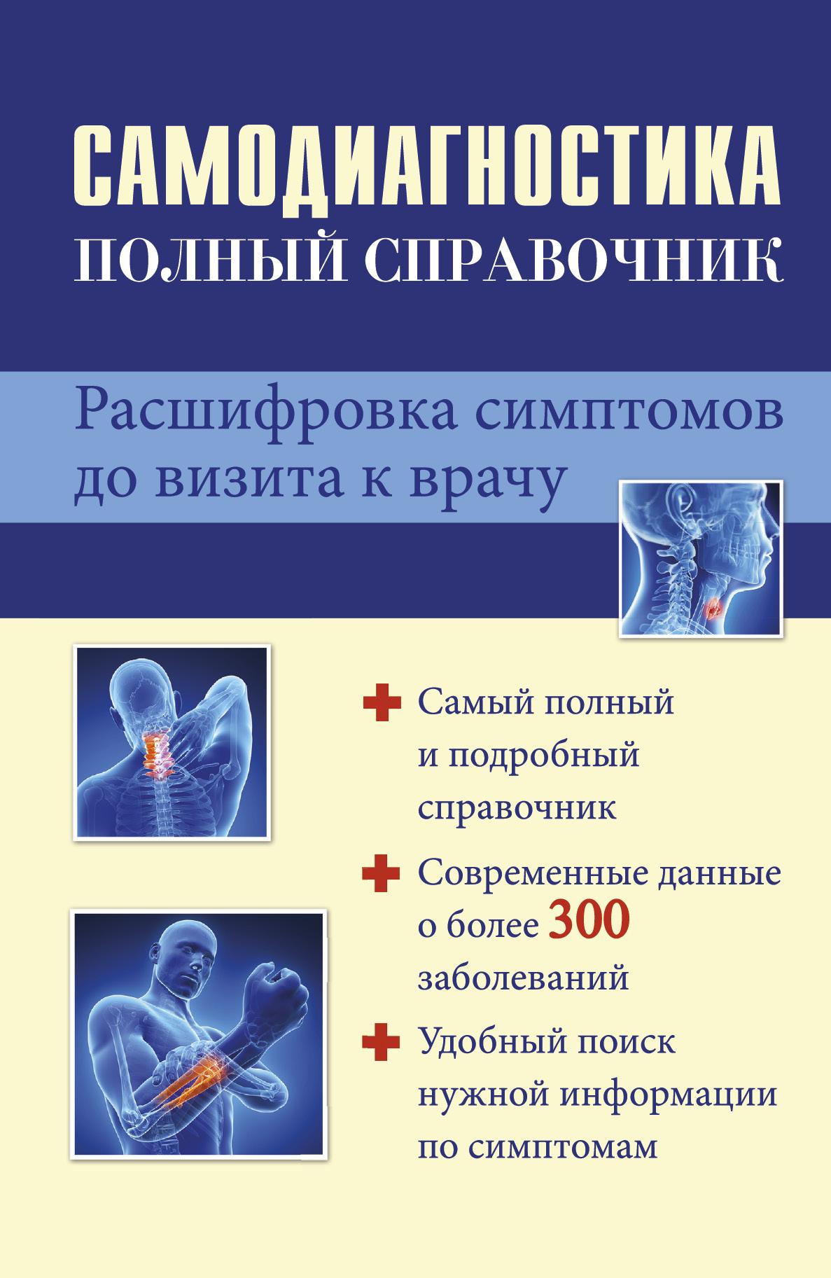 Самодиагностика. Полный справочник. Расшифровка симптомов до визита к врачу