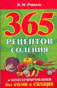 365 рецептов соления и консервирования без соли и сахара