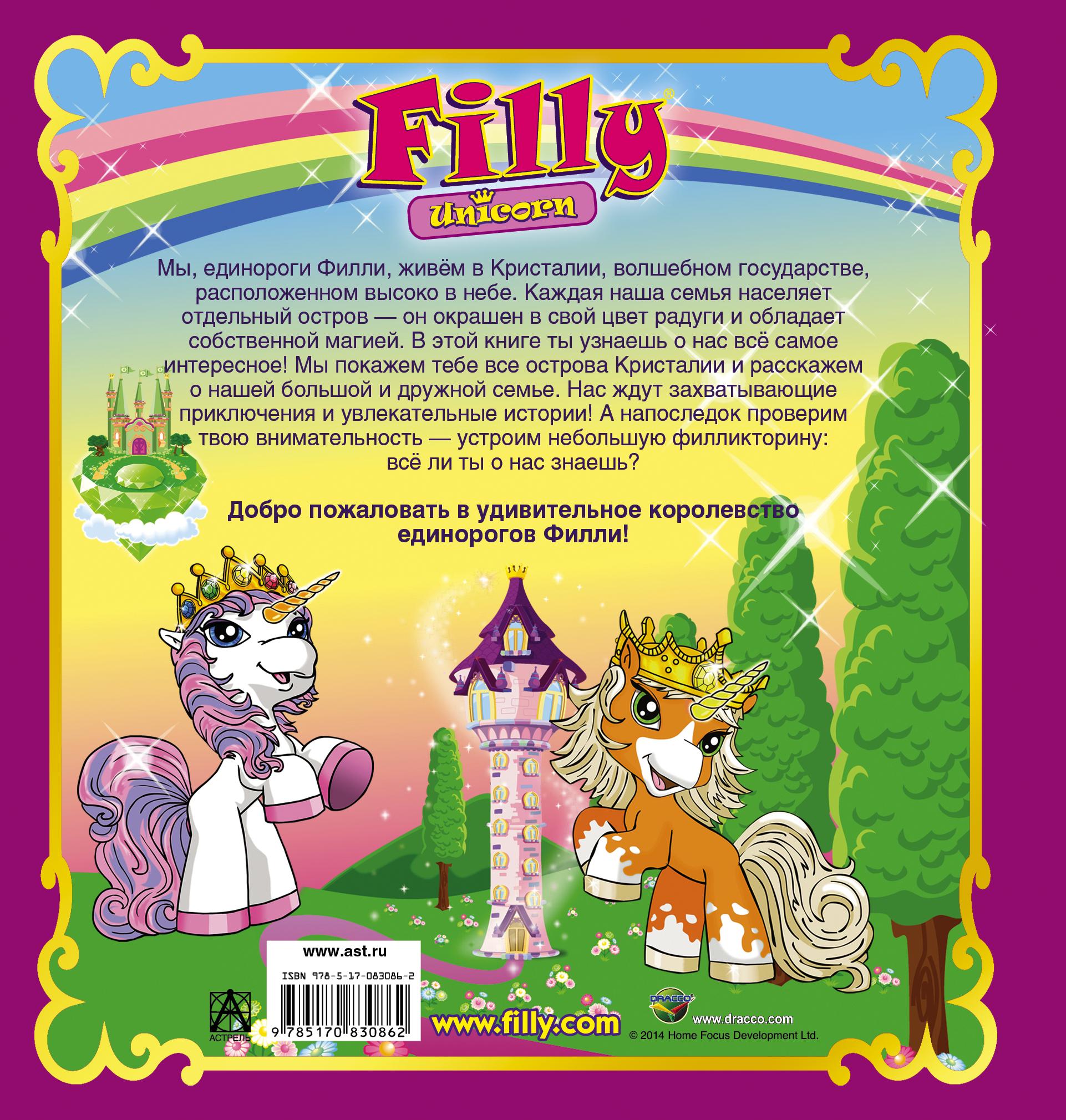 Филли. Единороги. Наш магический мир