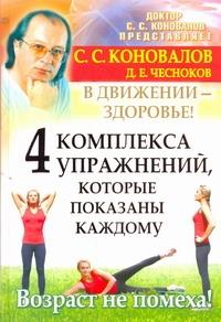 4 комплекса упражнений, которые показаны каждому. В движении - здоровье!