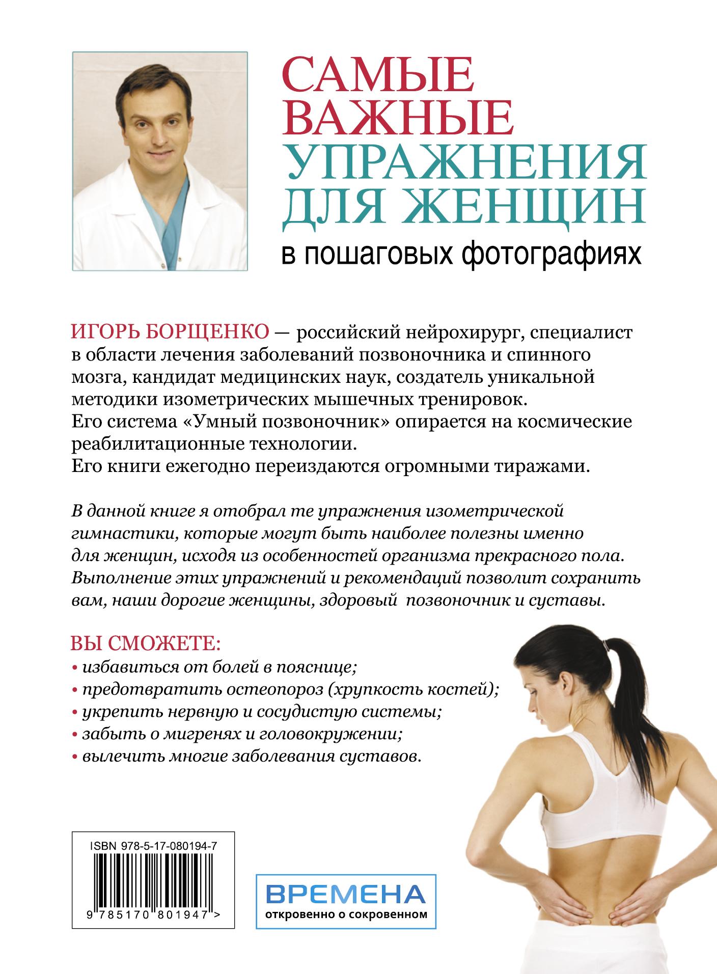 Самые важные упражнения для женщин в пошаговых фотографиях