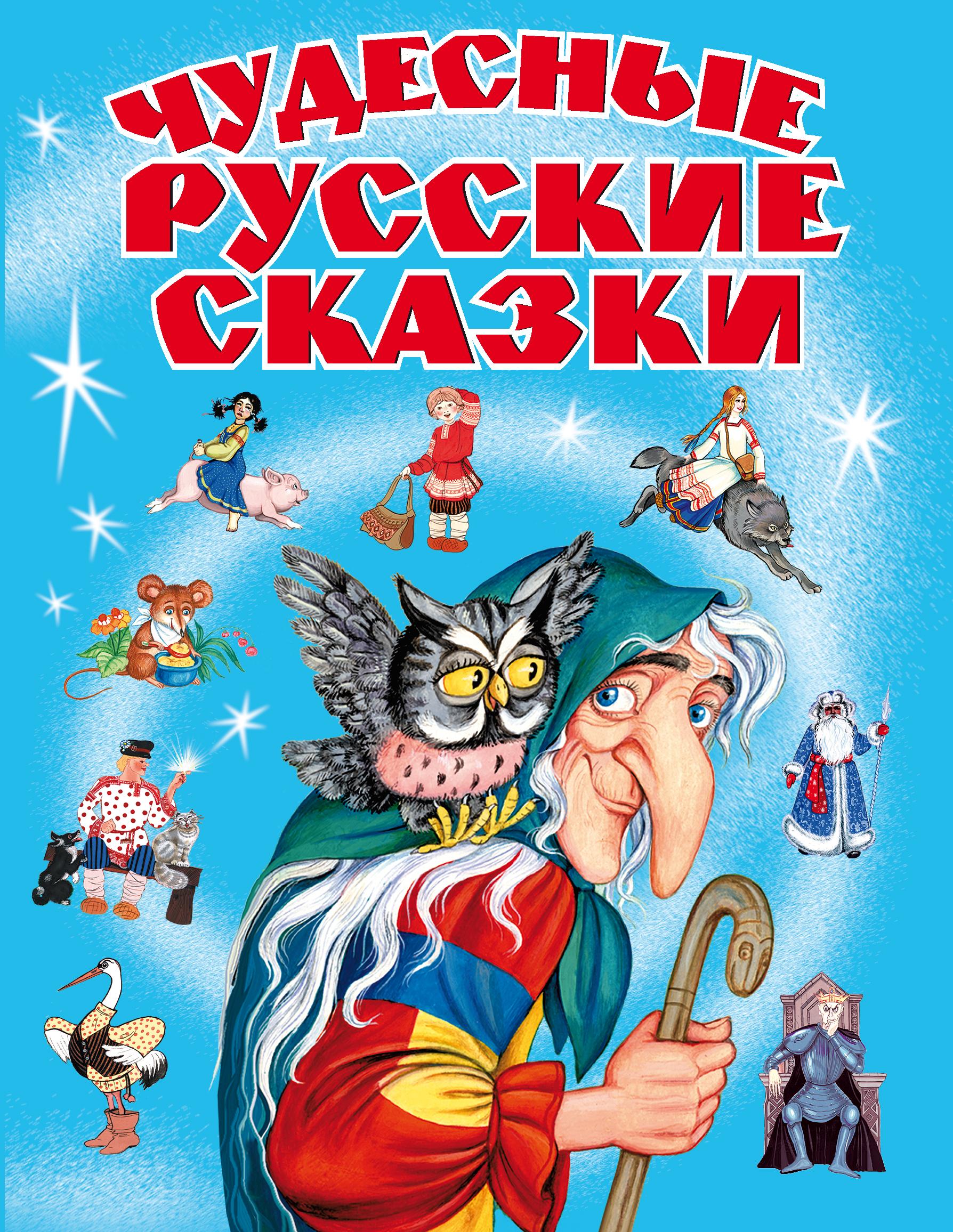 Чудесные русские сказки ( 5-699-09992-1, 978-5-699-09992-4 )