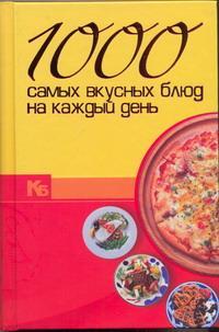 1000 самых вкусных блюд на каждый день