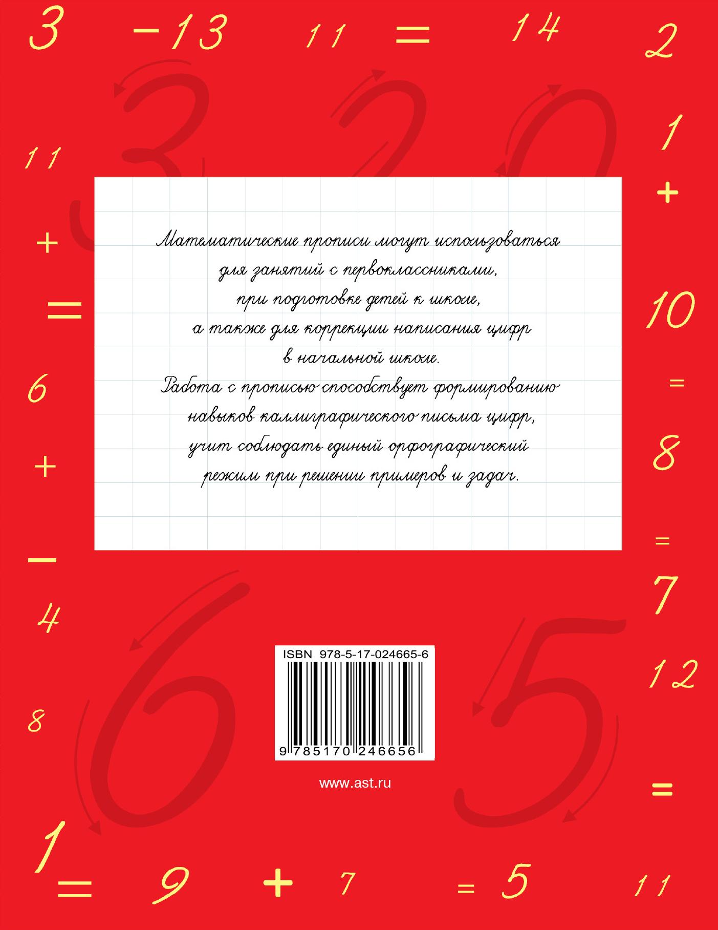 Математические прописи. Учимся писать цифры. 1 класс