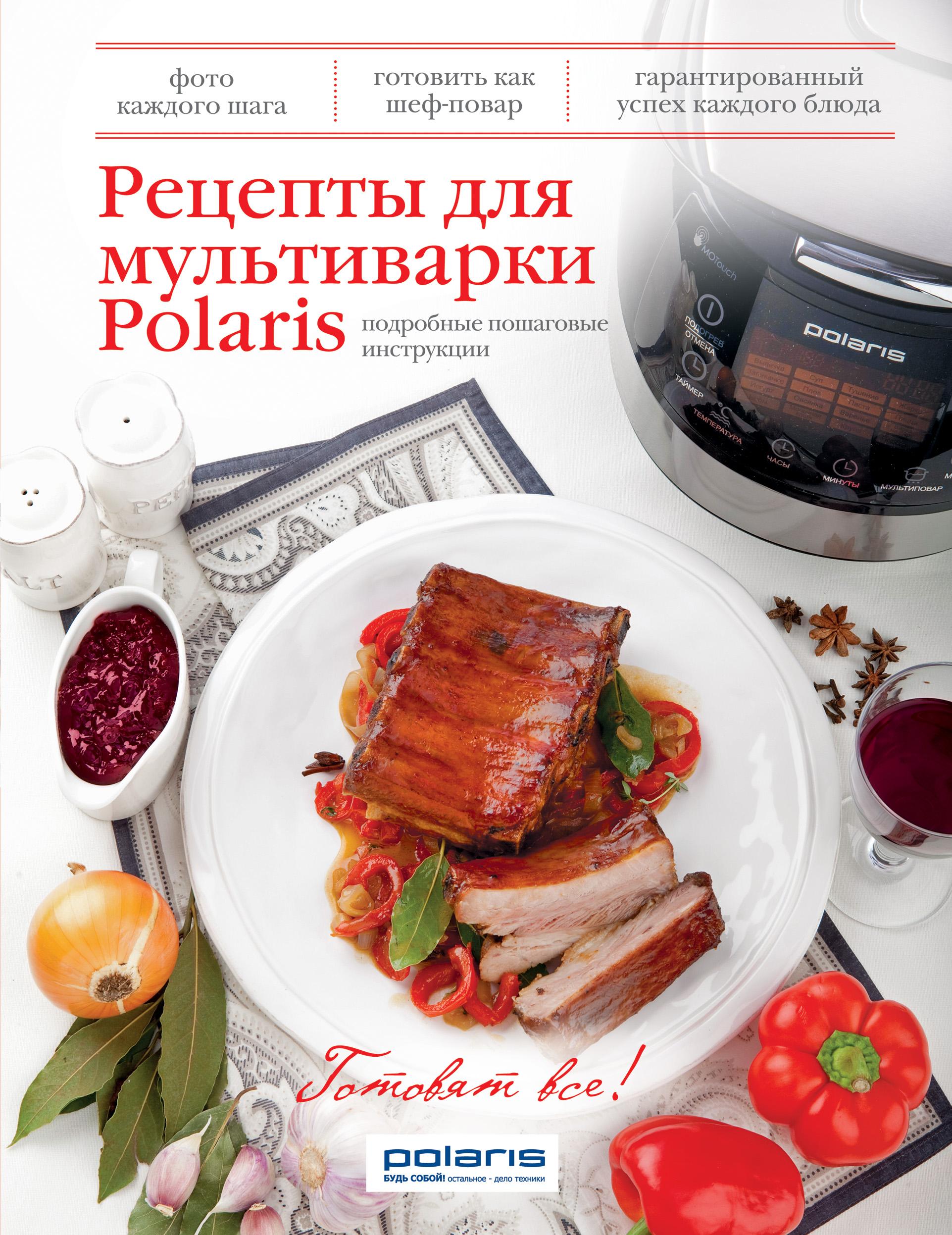 Мультиварка кулинарные рецепты фото