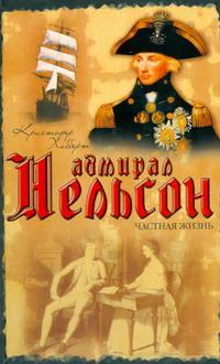 Адмирал Нельсон. Частная жизнь ( 978-5-17-054638-1, 978-5-9713-9516-4 )