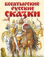 Богатырские русские сказки ( 978-5-699-41789-6 )