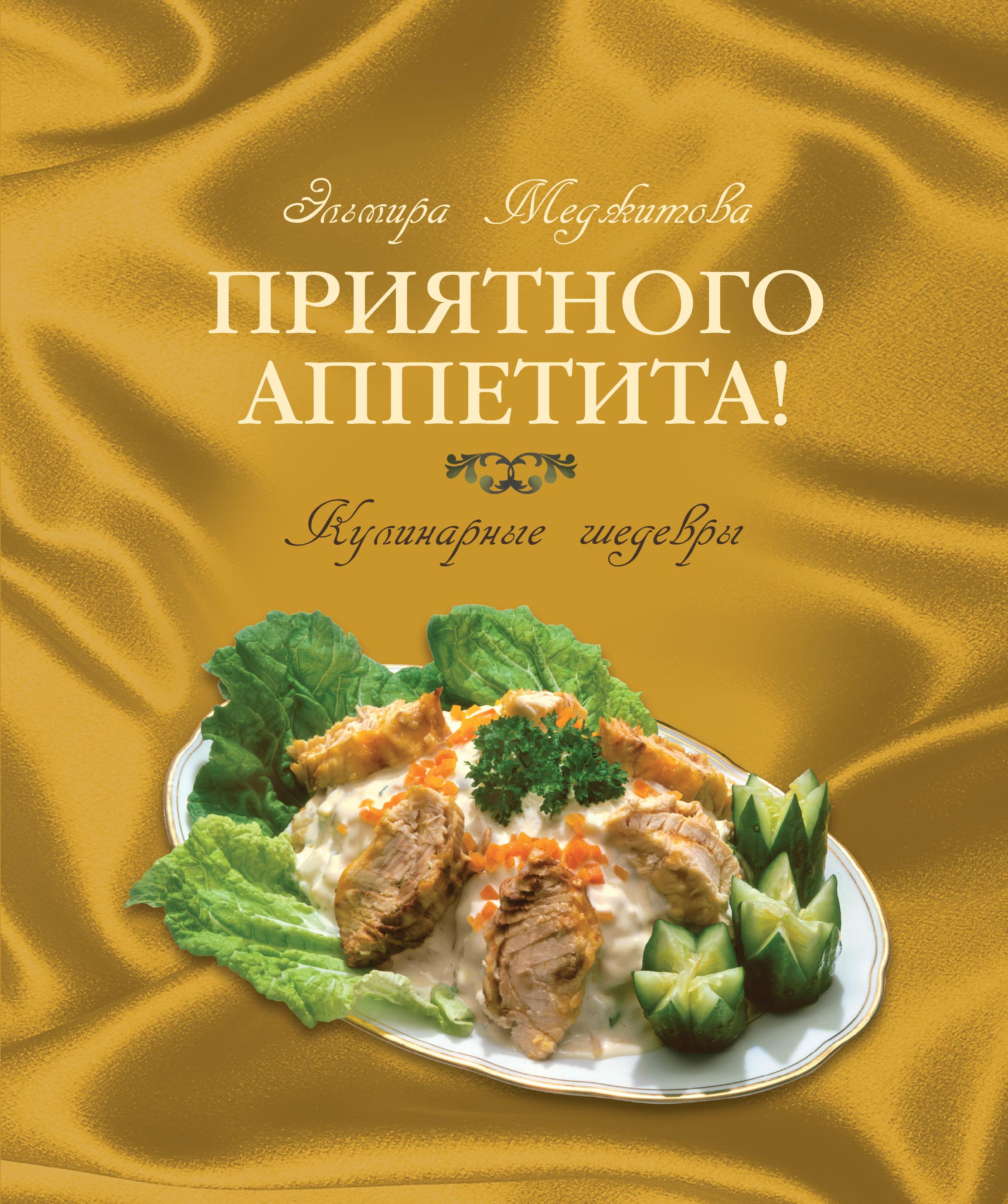 Приятного аппетита! Кулинарные шедевры (подарочное издание)