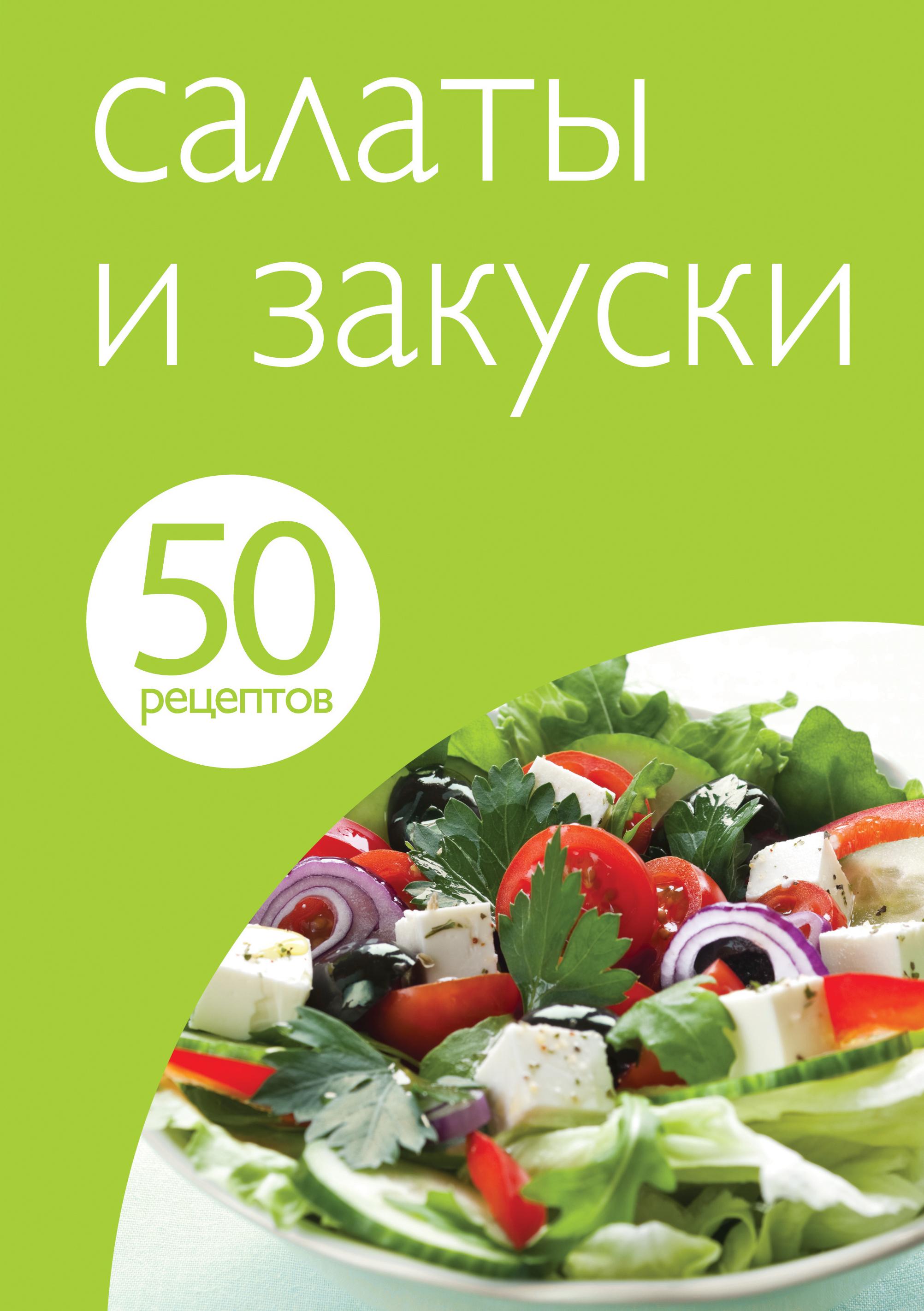 50 рецептов. Салаты и закуски