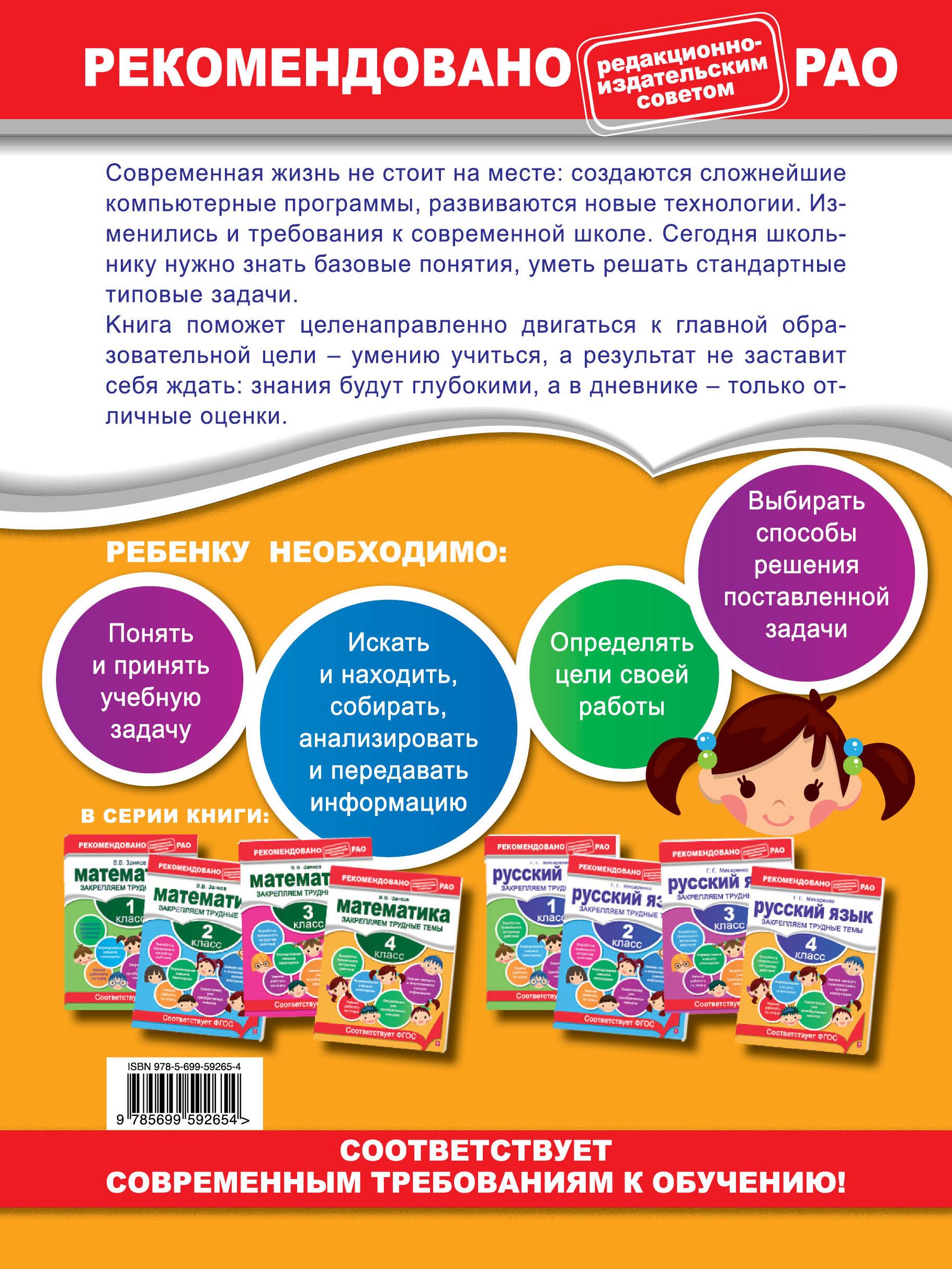 Русский язык. 4 класс. Закрепляем трудные темы