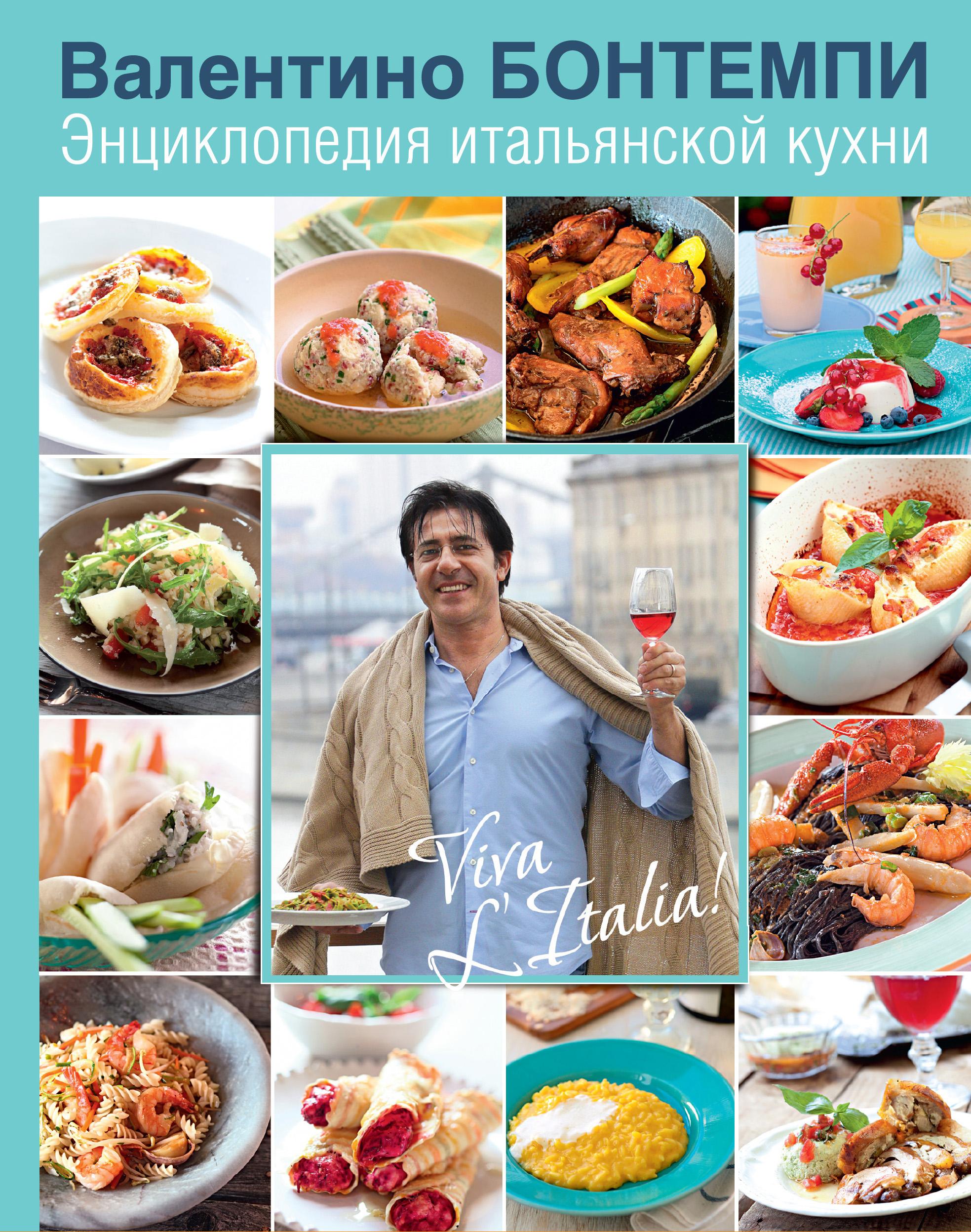Энциклопедия итальянской кухни
