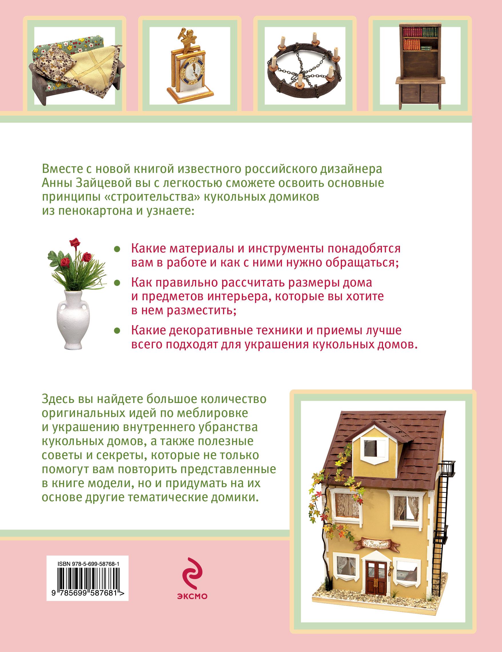 Книга домики для кукол своими руками анна зайцева