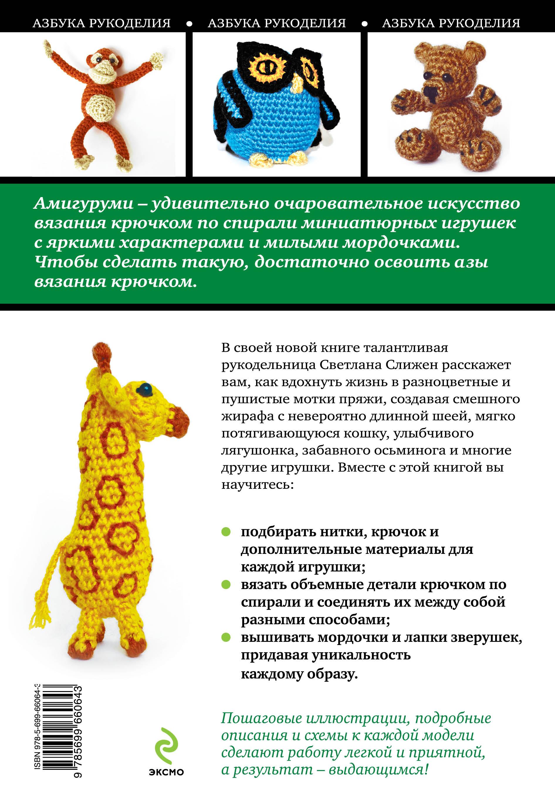 Амигуруми. Очаровательные зверушки, связанные крючком