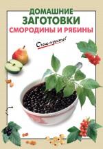 Домашние заготовки смородины и рябины ( 978-5-699-42868-7 )