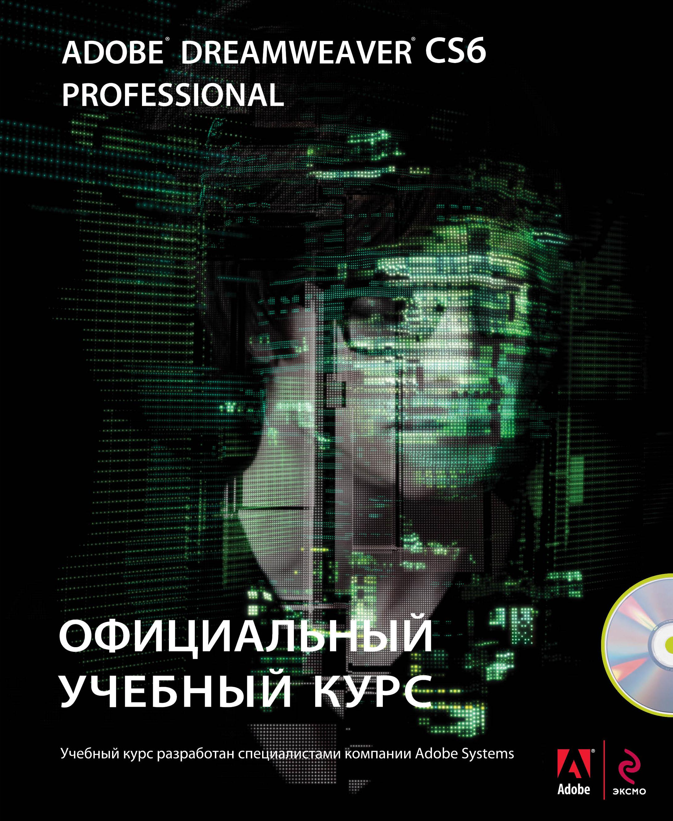 Adobe Dreamweaver CS6. Официальный учебный курс (+ CD-ROM)