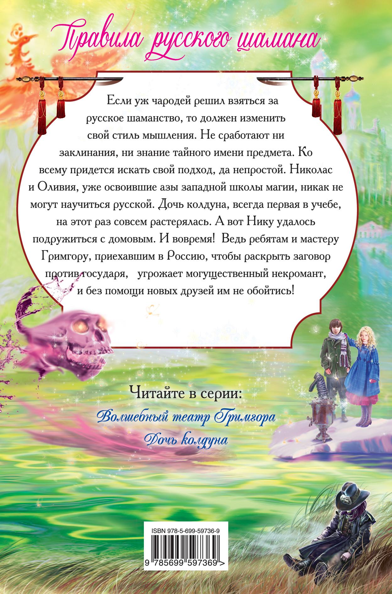 Правила русского шамана