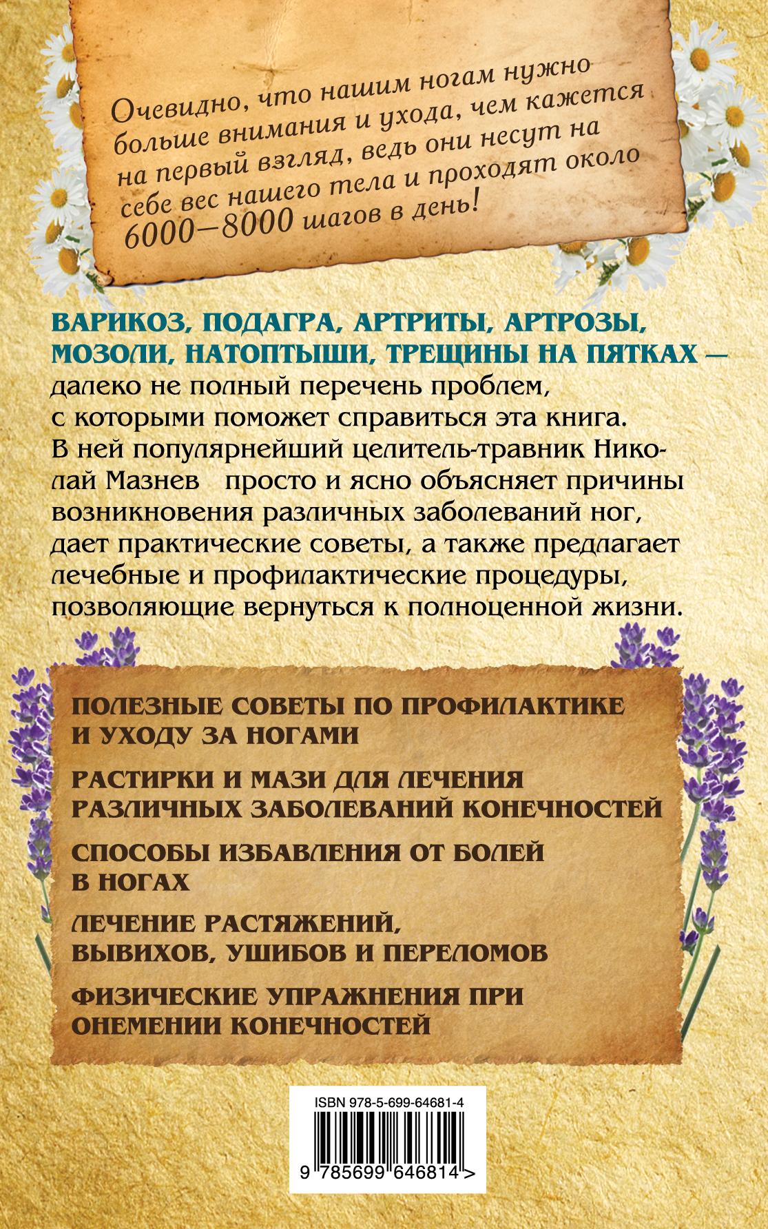 Здоровье ног. Полезные рекомендации от целителя Николая Мазнева