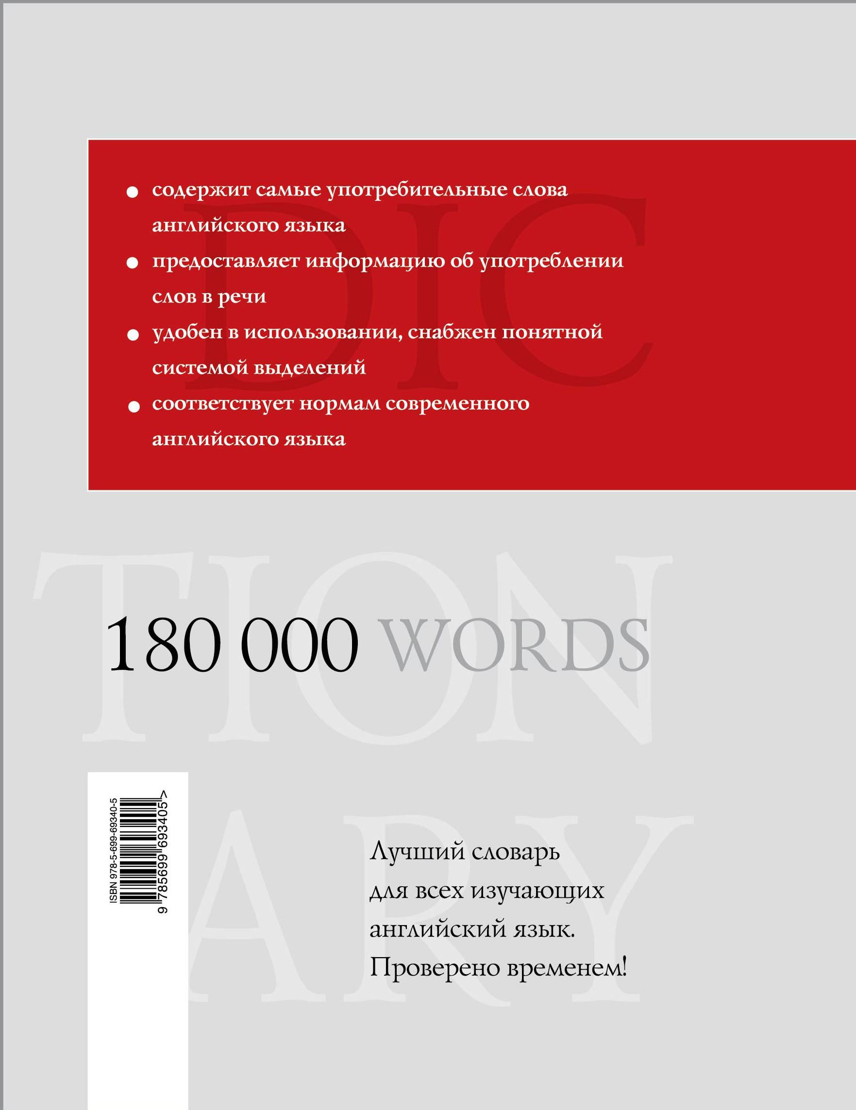 Полный англо-русский словарь / Complete English-Russian Dictionary