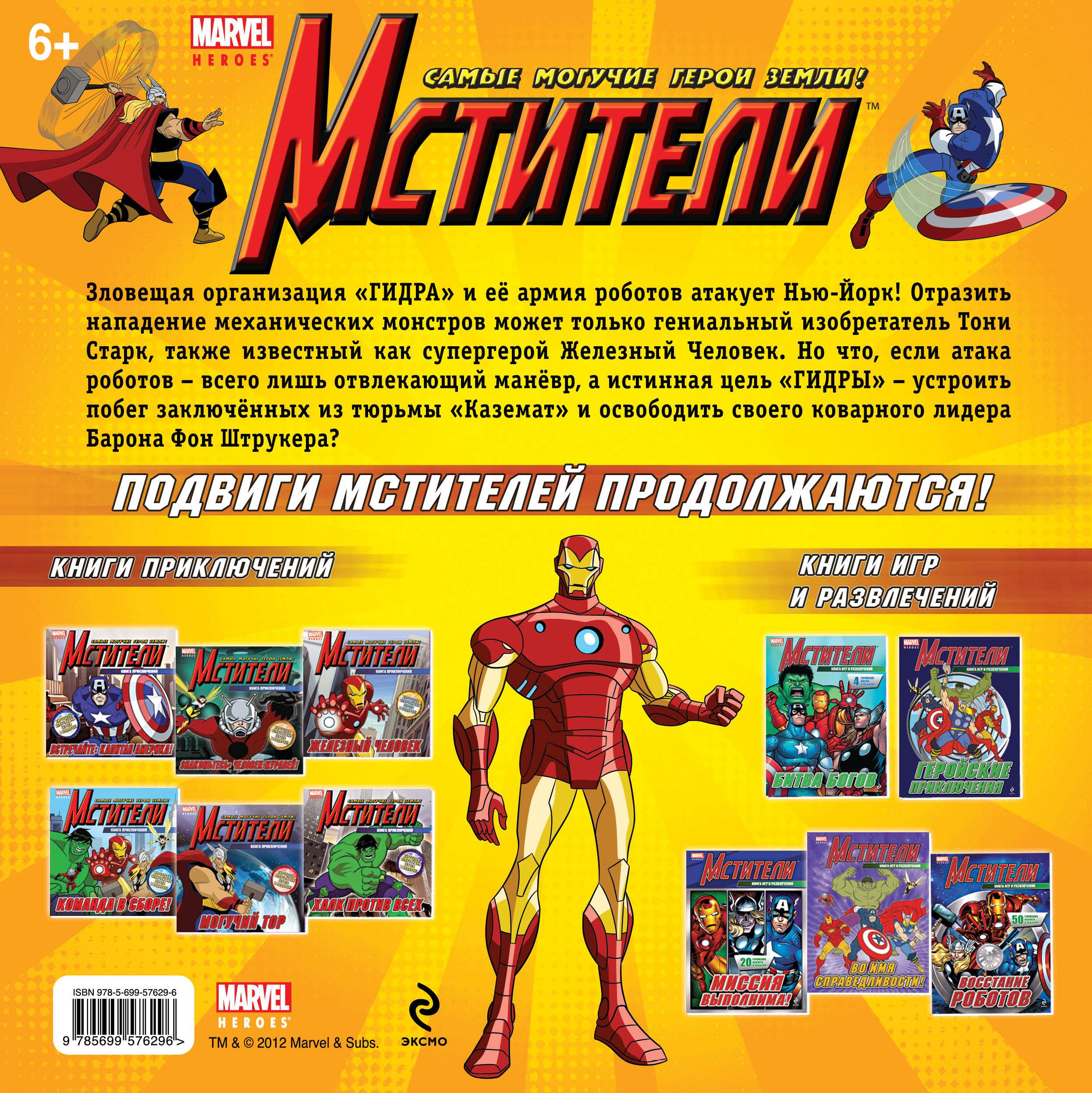 Мстители. Железный Человек. Книга приключений