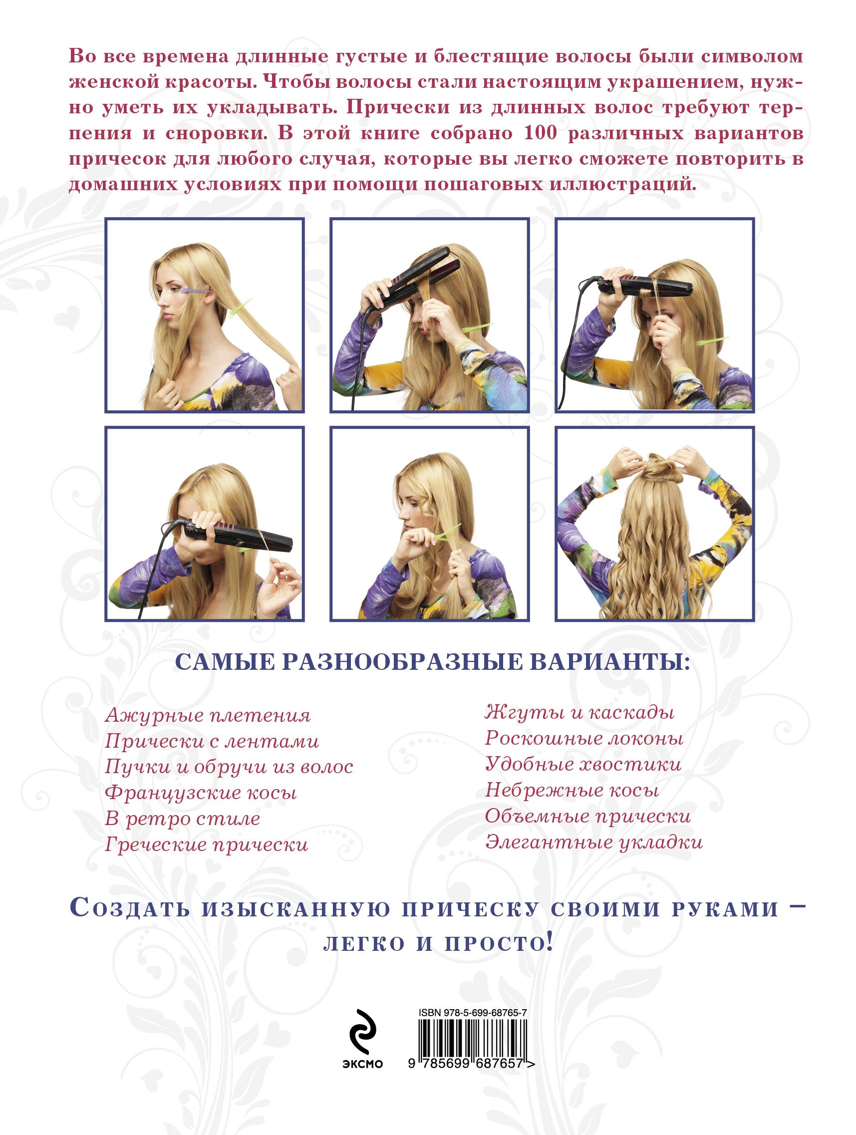 Как уложить волосы средней длины в 51