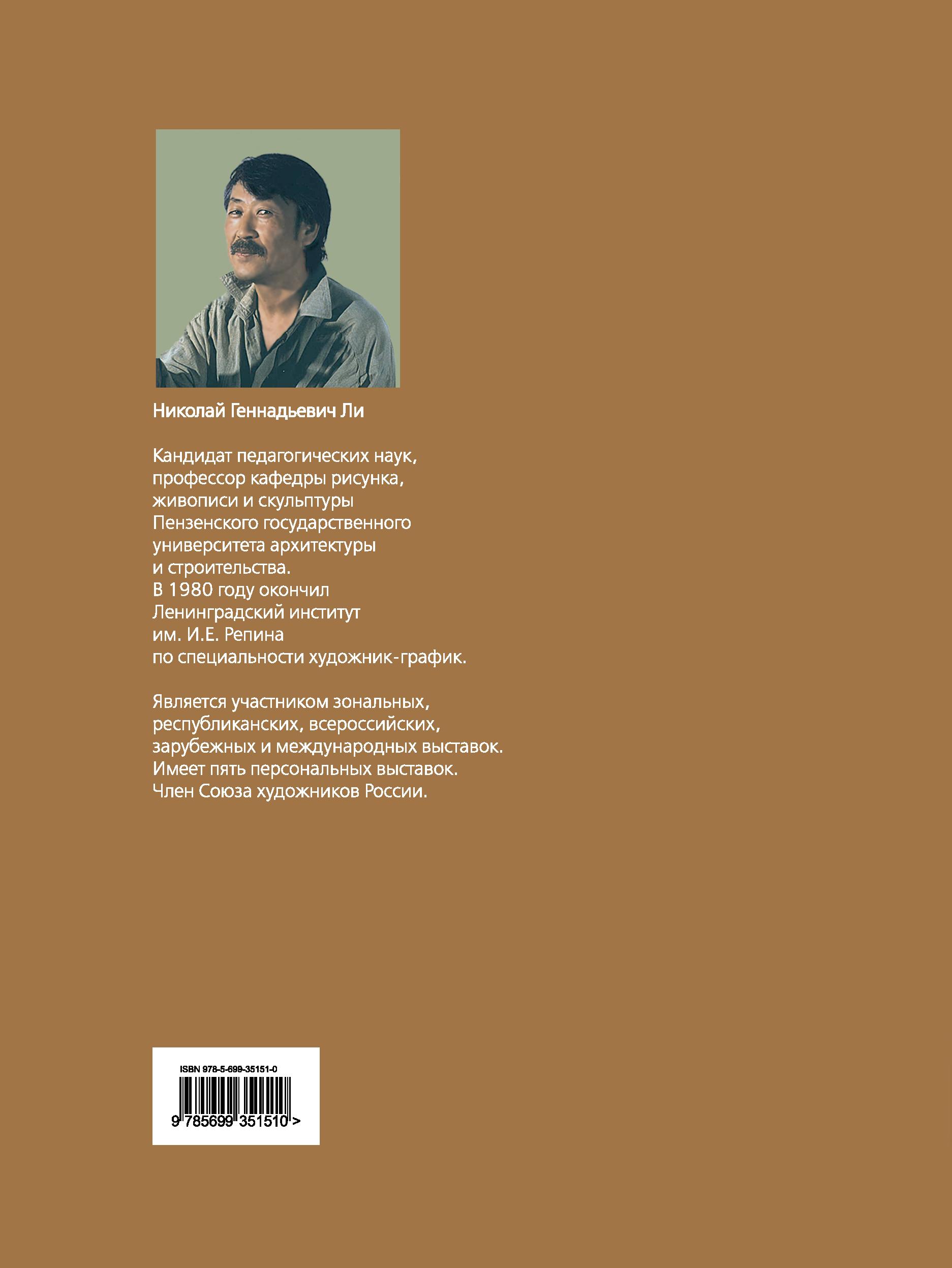 Голова человека. Основы учебного академического рисунка. Учебник
