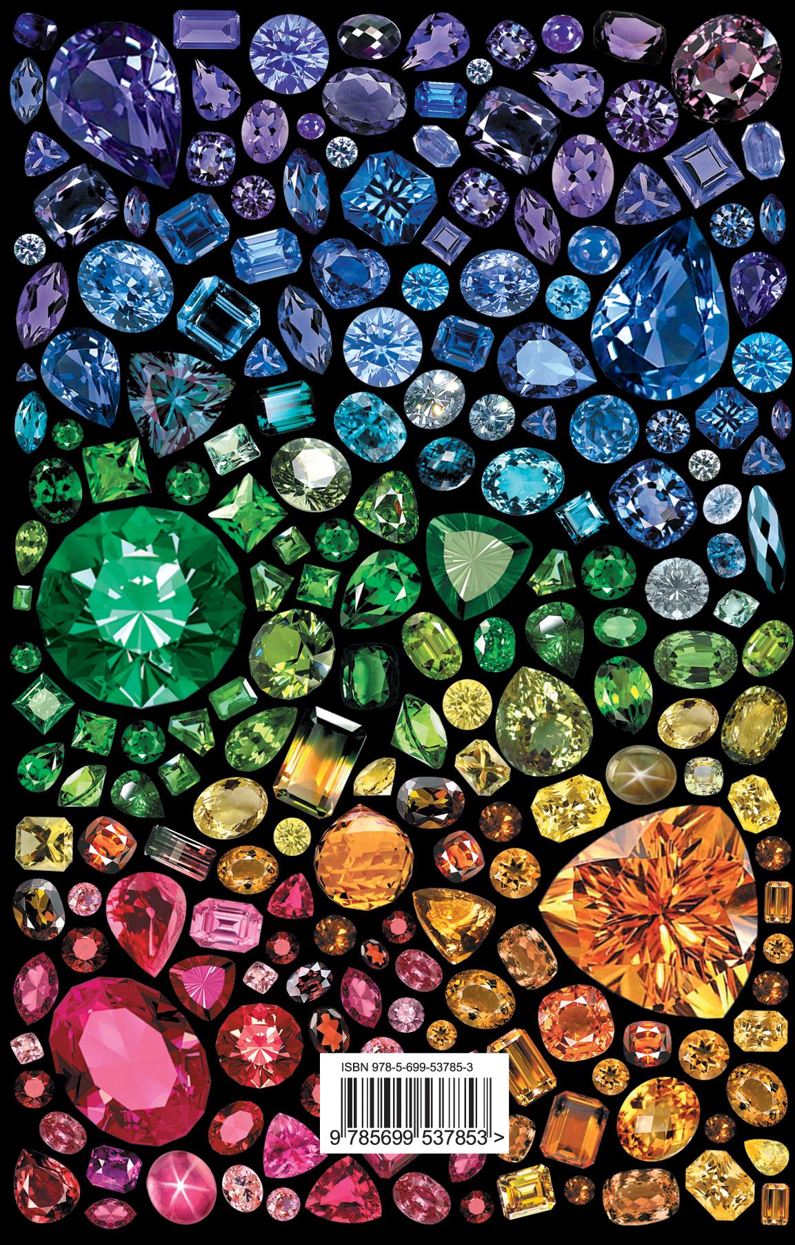 Драгоценные камни. Гид по миру ювелирных секретов