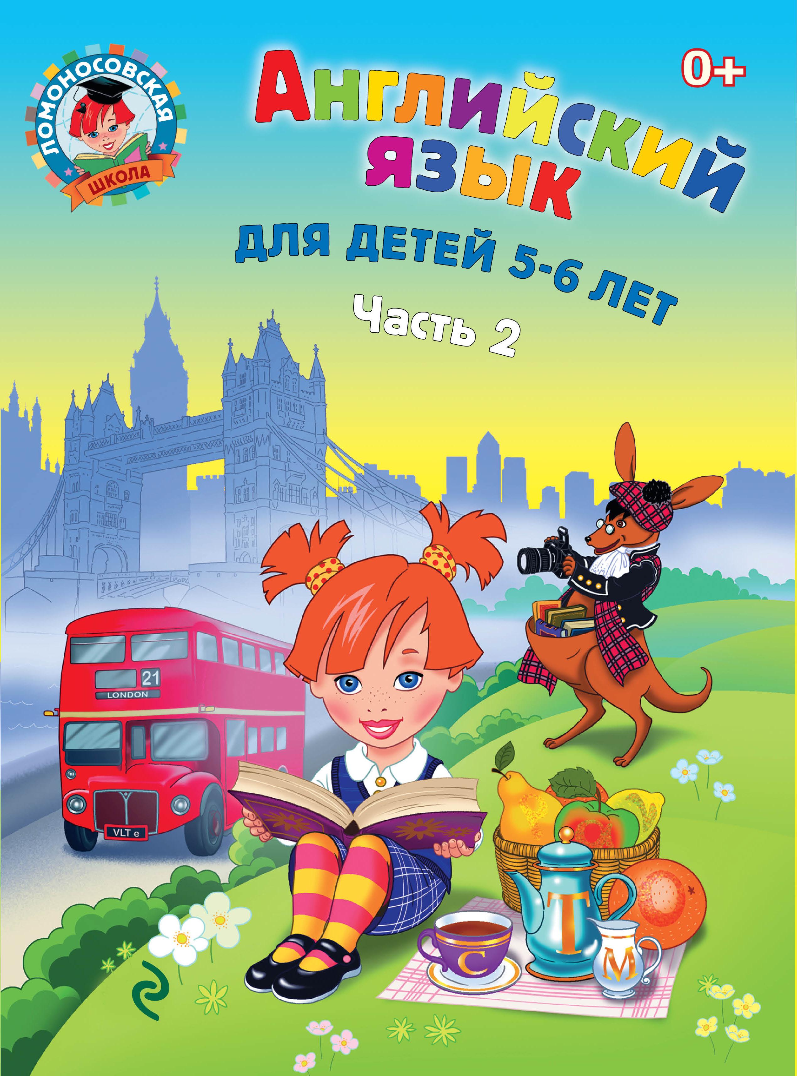 Английский язык. Для детей 5-6 лет. В 2 частях. Часть 2