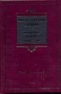 Англо-русский словарь. Политика. Власть. Общество