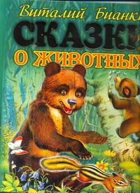 Виталий Бианки. Сказки о животных