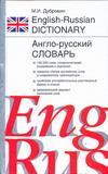 Русско-английский словарь. Англо-русский словарь / Russian-English Dictionary. English-Russian Dictionary