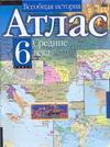 Атлас. Всеобщая история. Средние века. 6 класс