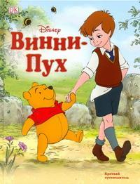 Винни-Пух. Краткий путеводитель