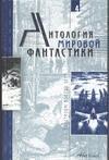 Антология мировой фантастики. Том 4. С бластером против всех