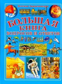Детская энциклопедия: Большая книга вопросов и ответов