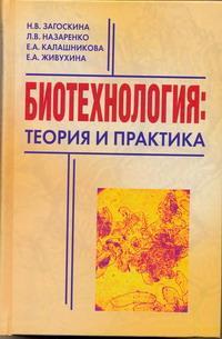 Биотехнология. Теория и практика